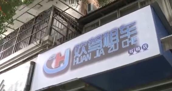 """""""3500元租车押金一直不退""""  多位用户投诉成都一租车公司""""跑路"""""""