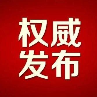 注意!12月1日至7日,南宁市户籍窗口停办业务