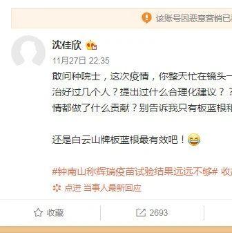 女艺人借钟南山话题恶意营销,被禁言15天!华谊兄弟:非旗下艺人