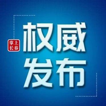 吉林省公安厅实名曝光!