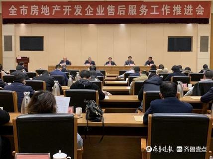 淄博市组织召开全市房地产开发企业售后服务工作推进会