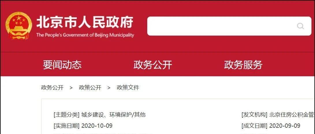 北京市住房公积金被国务院点名批评限期整改:不切实际随意决策、任性执法!
