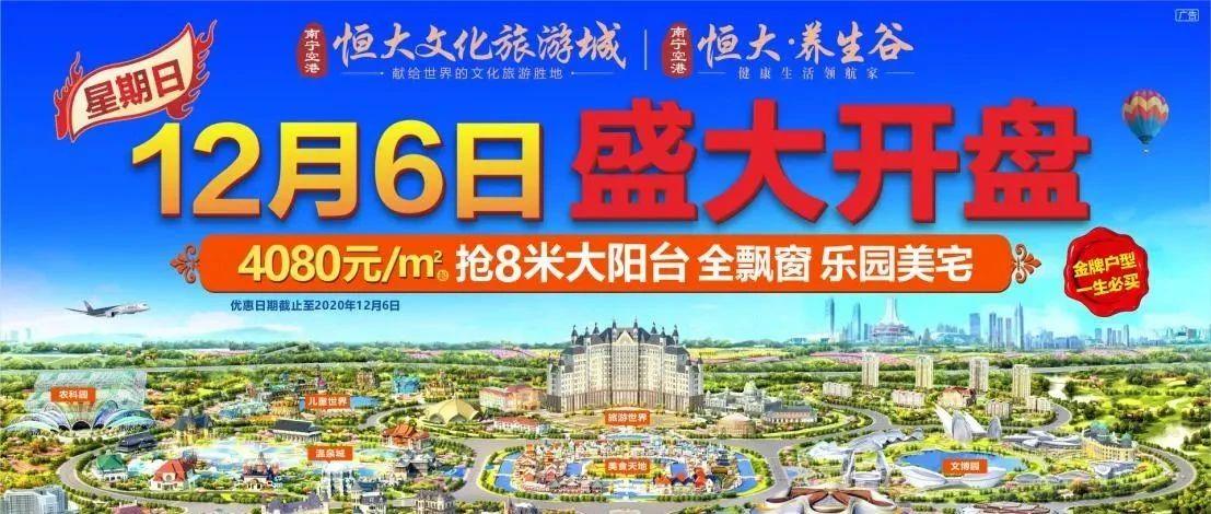 12月6日盛大开盘!南宁空港恒大文化旅游城、恒大养生谷成置业风口
