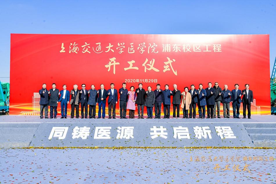 选址张江科学城,上海交通大学医学院浦东校区工程今正式开工