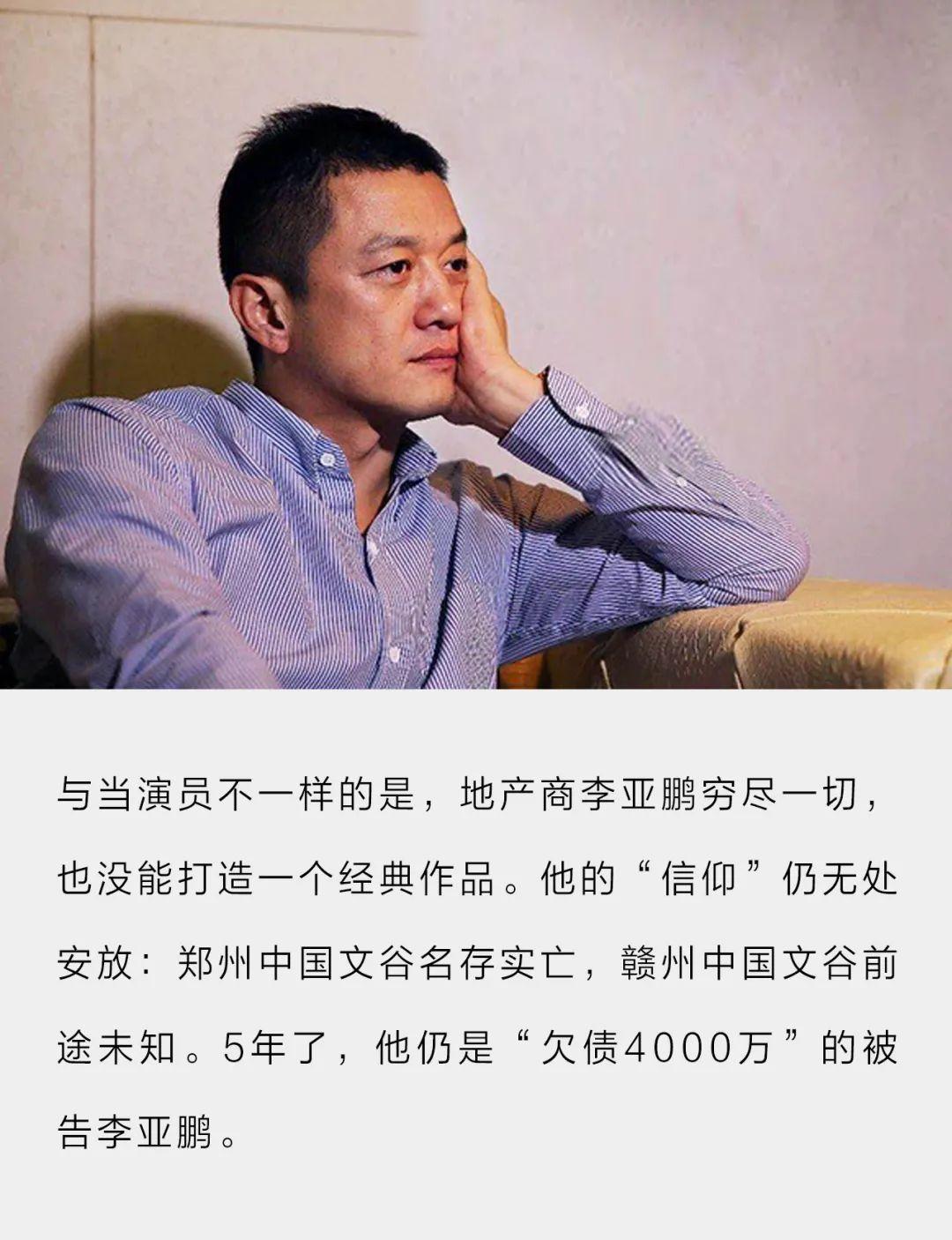 李亚鹏欠的4000万,为何6年都不还?已经败诉两次