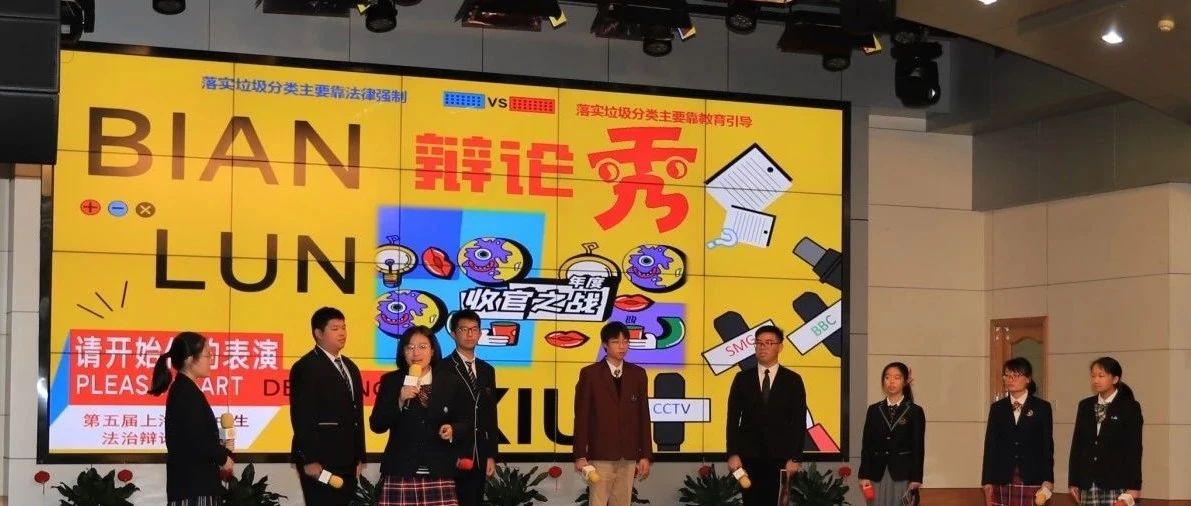 上海高中生论坛聚焦法治素养,七项角逐彰显育人成效(附获奖名单)