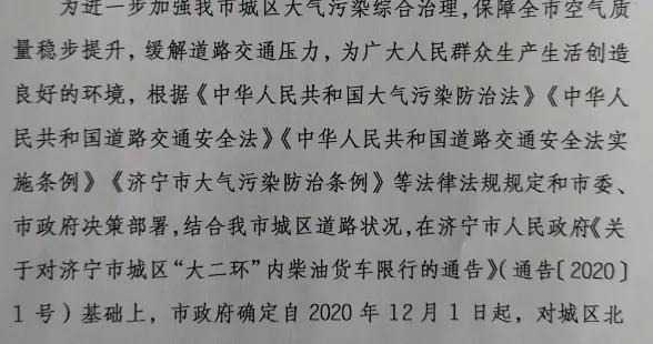 12月1日起,济宁市城区北二环中重型载货汽车禁行 调流至新G327