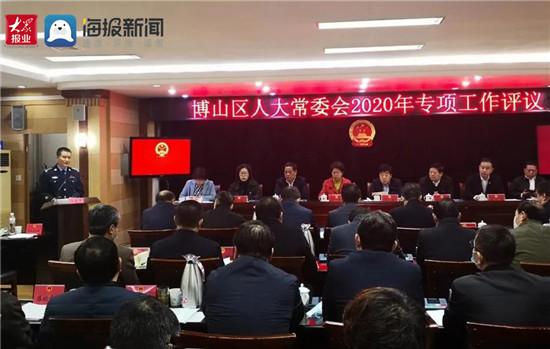 淄博市公安局博山分局荣获人大专项评议第一名