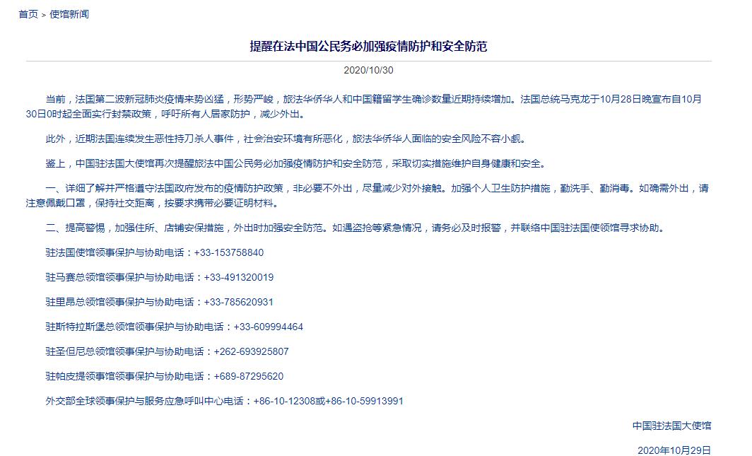 有人威胁在法国街头袭击中国人 中方使馆回应图片