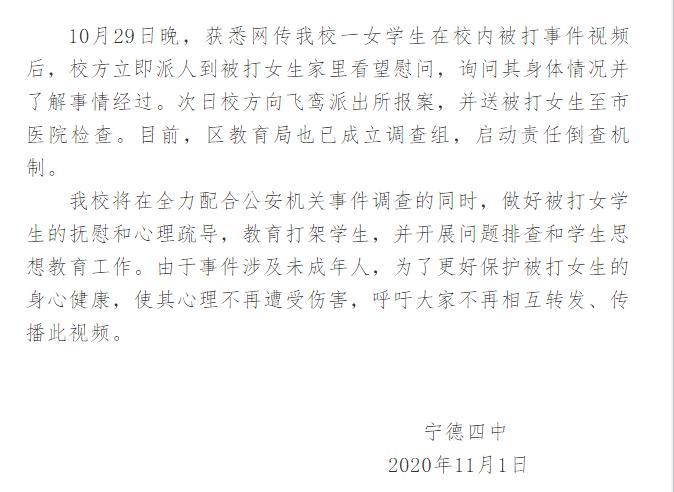 福建宁德一中学生遭围殴辱骂 派出所已介入、区教育局成立调查组图片