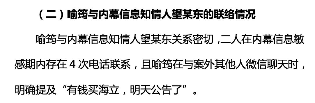 """格力""""裸辞""""董秘疑似泄密:熟人悄悄内幕交易 被罚没370万"""