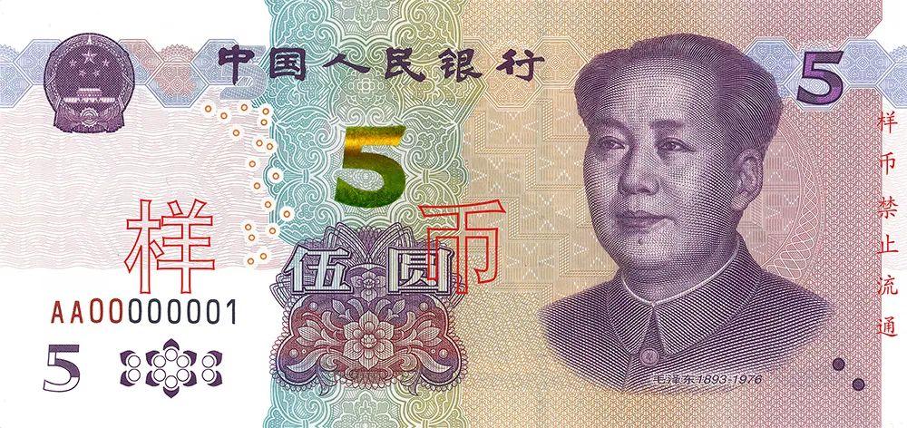 【关注】5元纸币,最新版图片