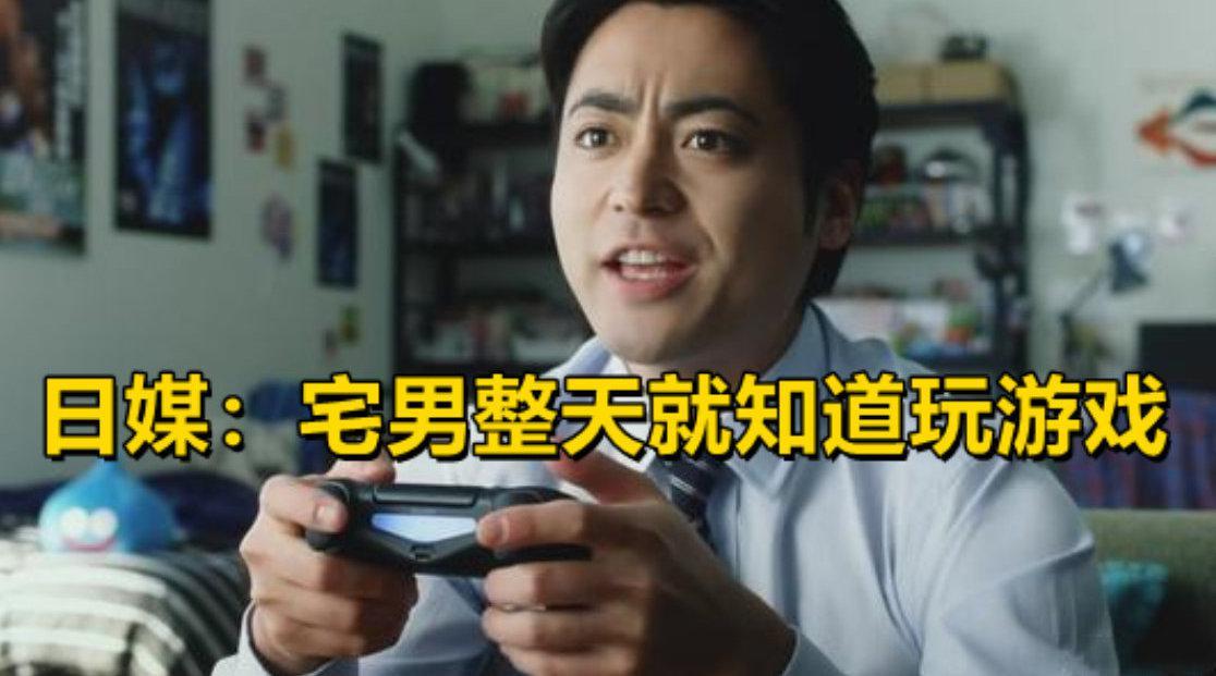 日本游戏沉迷报告什么样?严格到假日打游戏都被嫌?……