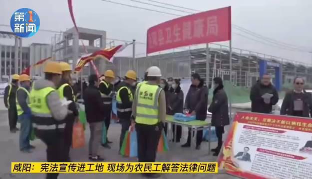 2020年陕西省宪法宣传周活动启动 咸阳宪法宣传进工地