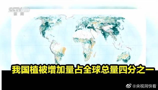 我国植被增加量占全球总量四分之一