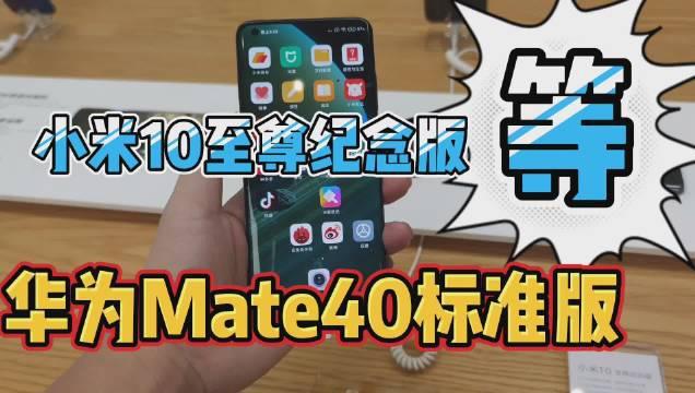 华为Mate40标准版和小米10至尊纪念版应该怎么选?