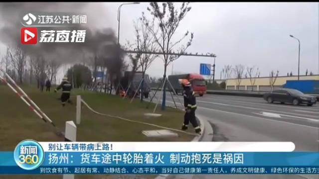 扬州货车途中轮胎着火 制动抱死是祸因