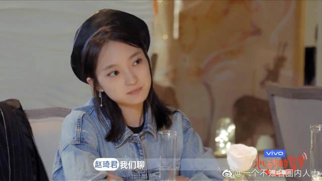 赵琦君谈和父母的相处方式,杨凯雯问:你不会怪他们吗?