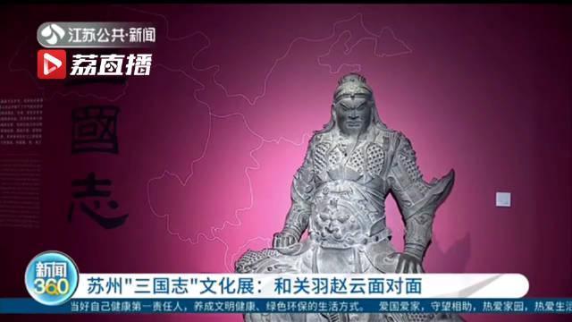 """苏州""""三国志""""文化展:和关羽赵云面对面"""