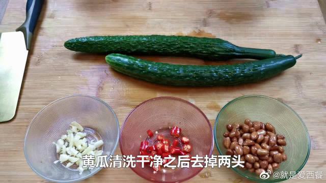 2根黄瓜,一把花生米,大厨这样简单一拌,每次喝酒都少不了!