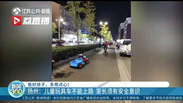 扬州:儿童玩具车不能上路 家长须有安全意识