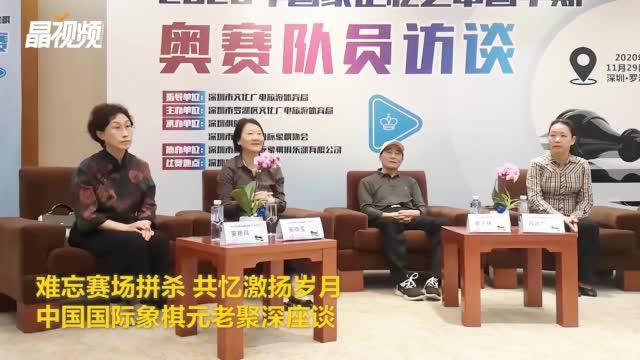 难忘赛场拼杀 共忆激扬岁月 中国国际象棋元老聚深座谈
