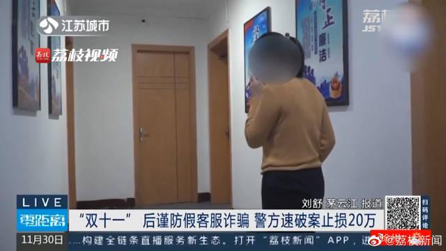 南京 女子网购500元商品被骗40多万警方快速破案止损20万