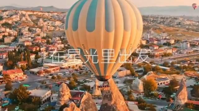 很多小伙伴很喜欢热气球项目,尤其到云南 是一大亮点……