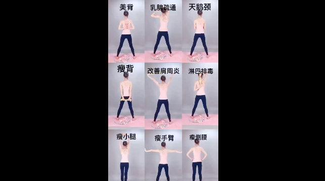 瑜伽 美背,瘦手臂,瘦腰,瘦小腿,练出天鹅颈…………