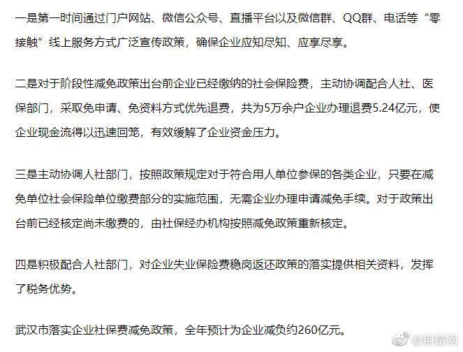 武汉落实社保费减免政策 ,武汉全年为企业减负约260亿元