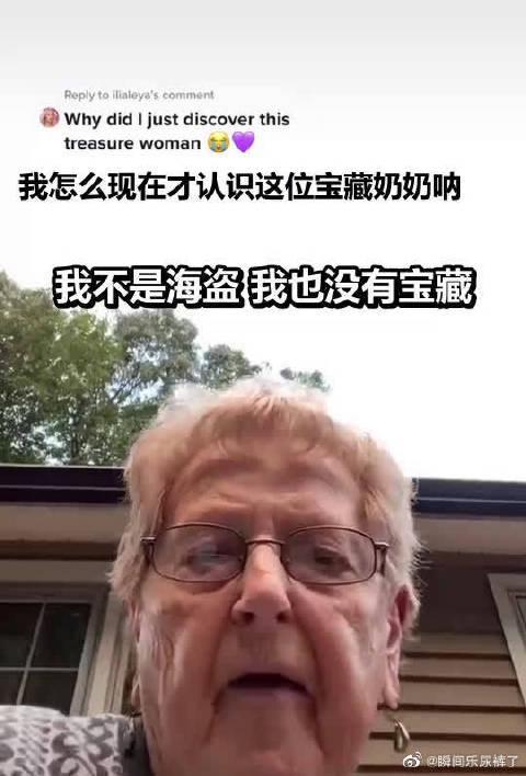 """这位90岁的奶奶真是可爱啊,喜欢看她和网友们""""互怼"""""""