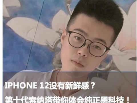 iPhone 12没有新鲜感?第十代索纳塔带你体会纯正黑科技