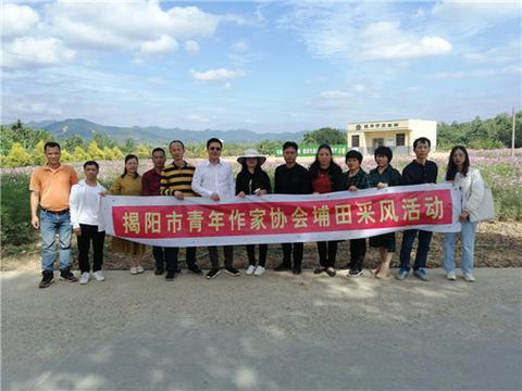 广东揭阳市青年作家协会部分会员走进美丽乡村开展采风活动