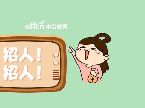 """天津港保税区招64人,提供六险一金!算""""铁饭碗""""吗?"""