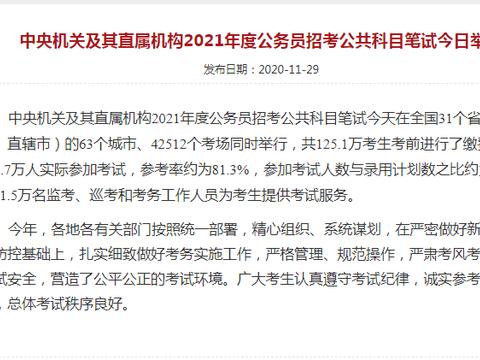 今年国考超55万人弃考,四川弃考率21%,成绩明年1月可查