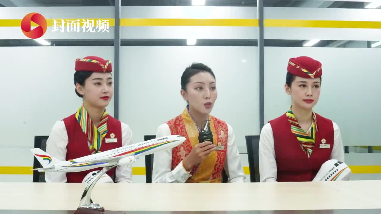 """封格女性丨西藏航空乘务组:往返高原先锋队 做高空中最美的""""格桑花"""""""
