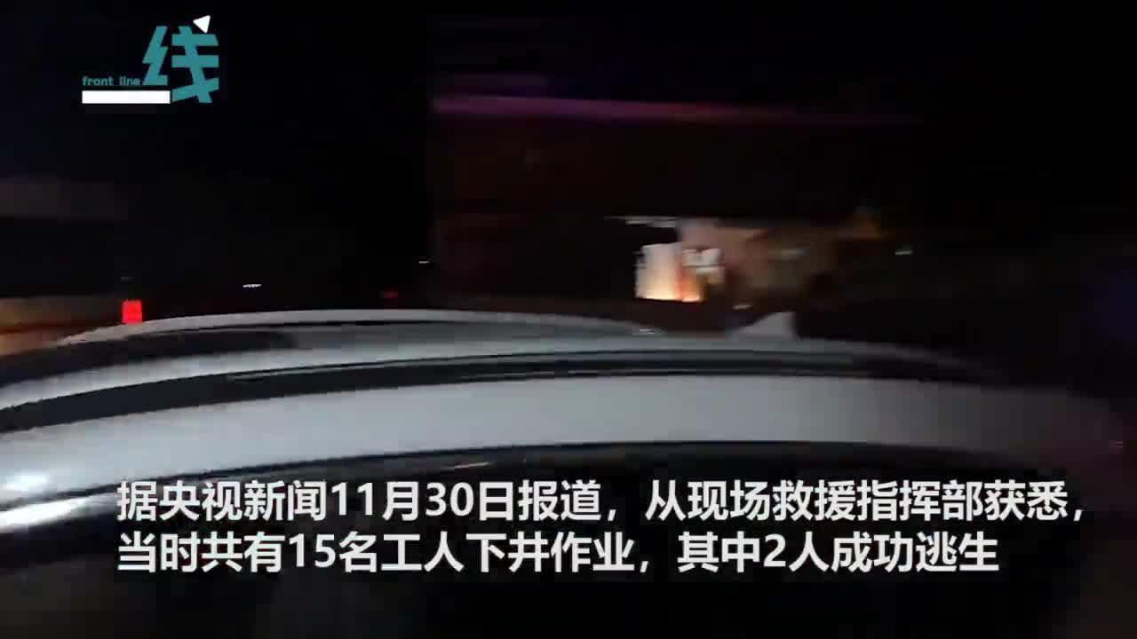 湖南耒阳煤矿透水事故13人被困 急救车辆停满现场