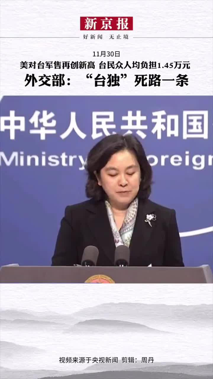 美对台军售再创新高,11月30日,外交部:正告台湾当局…………