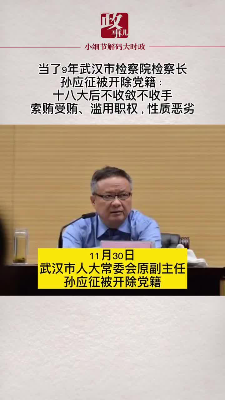 当了9年武汉市检察院检察长…………