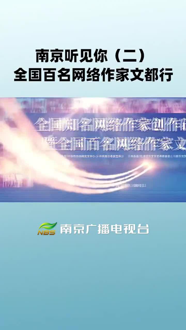 2020年11月一批来自全国各地的知名网络作家来到南京……