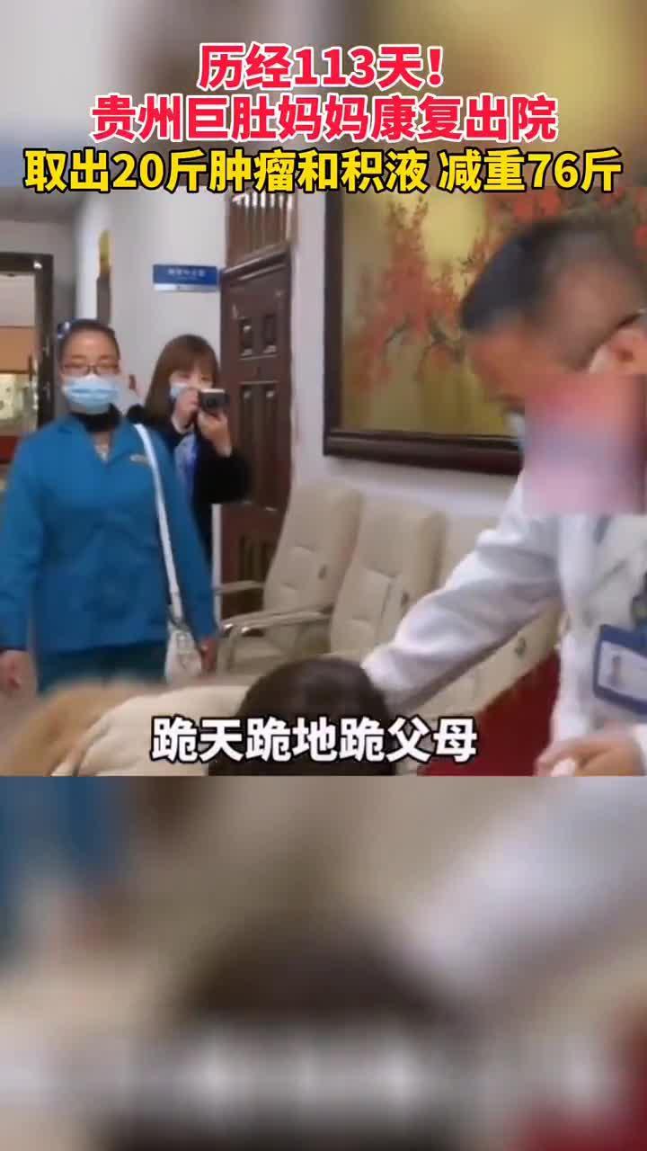 """11月25日,贵州安顺""""巨肚妈妈""""黄国娴康复出院……"""