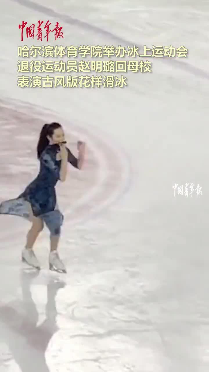 又美又飒!退役运动员回母校表演古风版花样滑冰