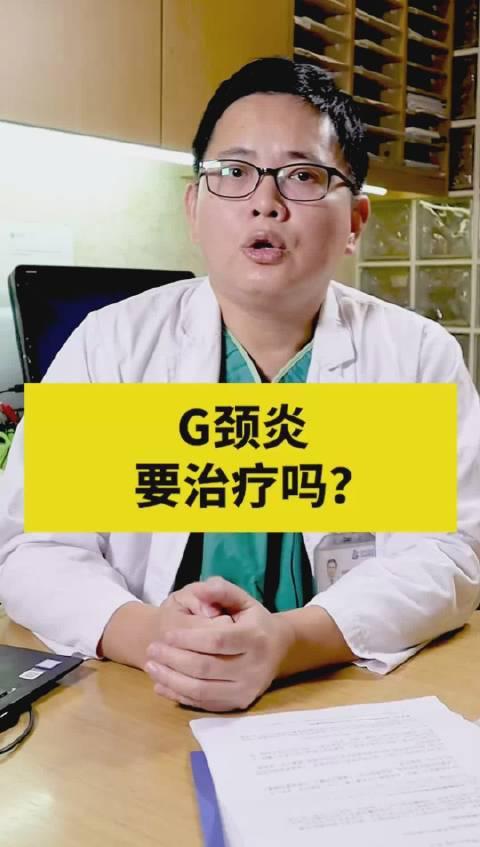 宫颈炎是不是都需要治疗呢?