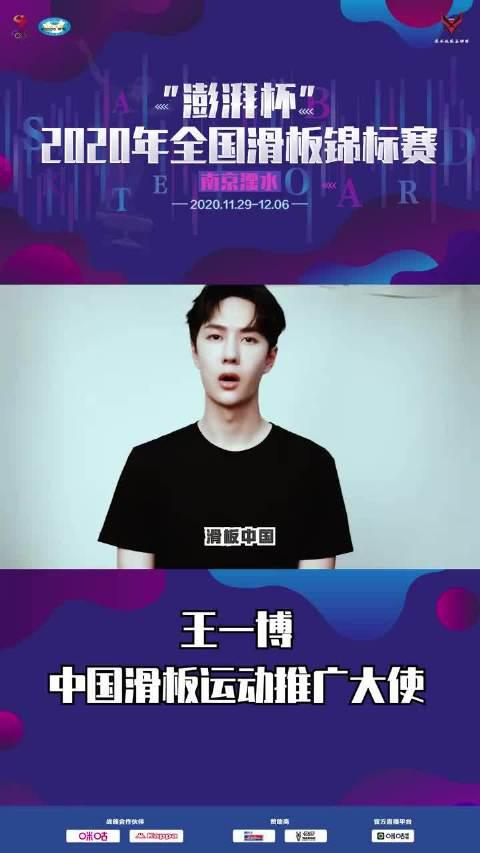 """王一博""""澎湃杯""""全国滑板锦标赛VCR:滑板中国……"""