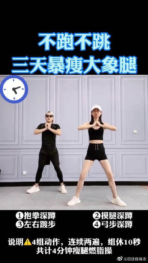 在这个夏天不要大粗腿,教你不跑不跳三天练出筷子腿…………