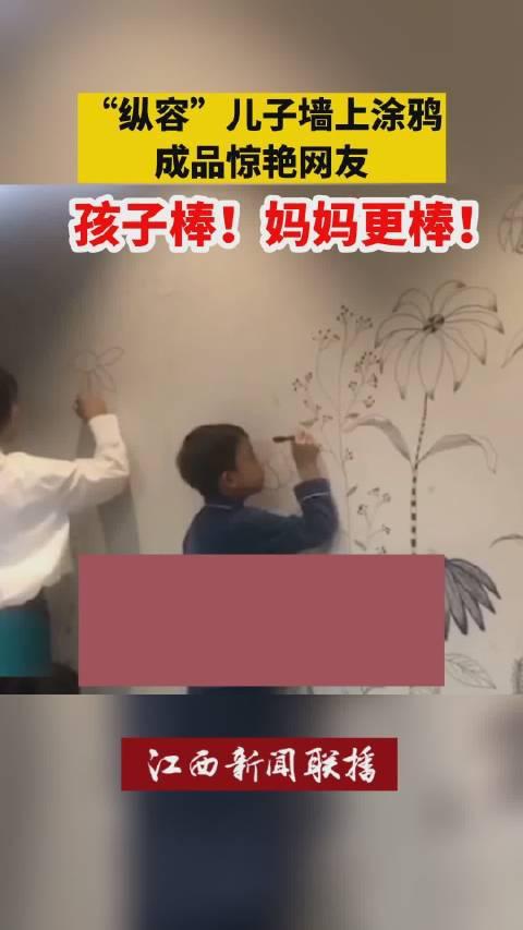 母亲支持儿子墙上涂鸦惊艳众人