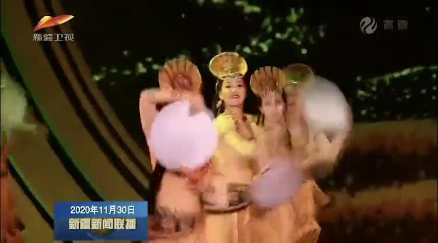 新疆风景主题歌舞晚会《新疆是个好地方》上演