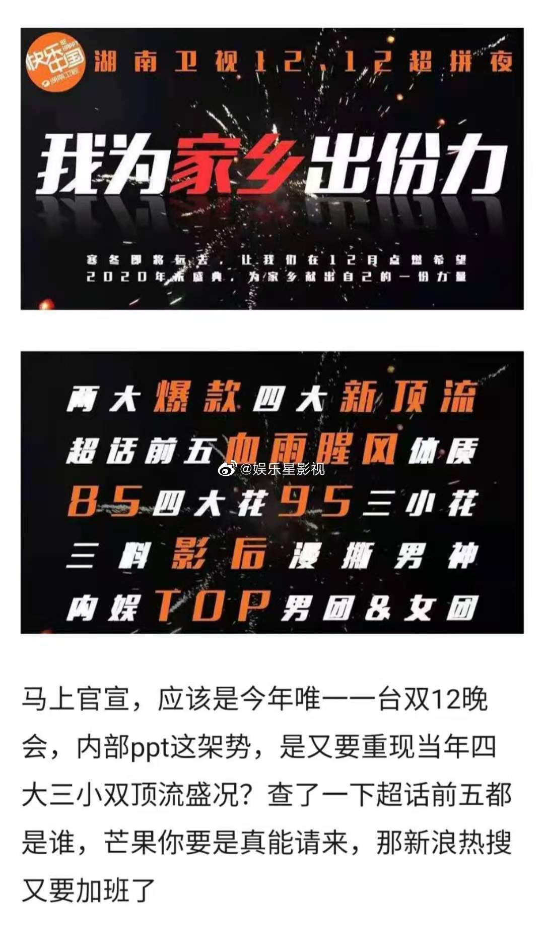 湖南卫视双十二晚会艺人名单来了!讲真真的不是秀圈春晚嘛!……