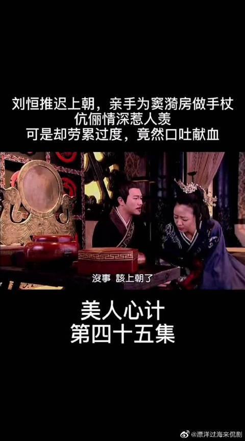刘恒推迟上朝,亲手为窦漪房做手杖 汉文帝第一次不上朝…………
