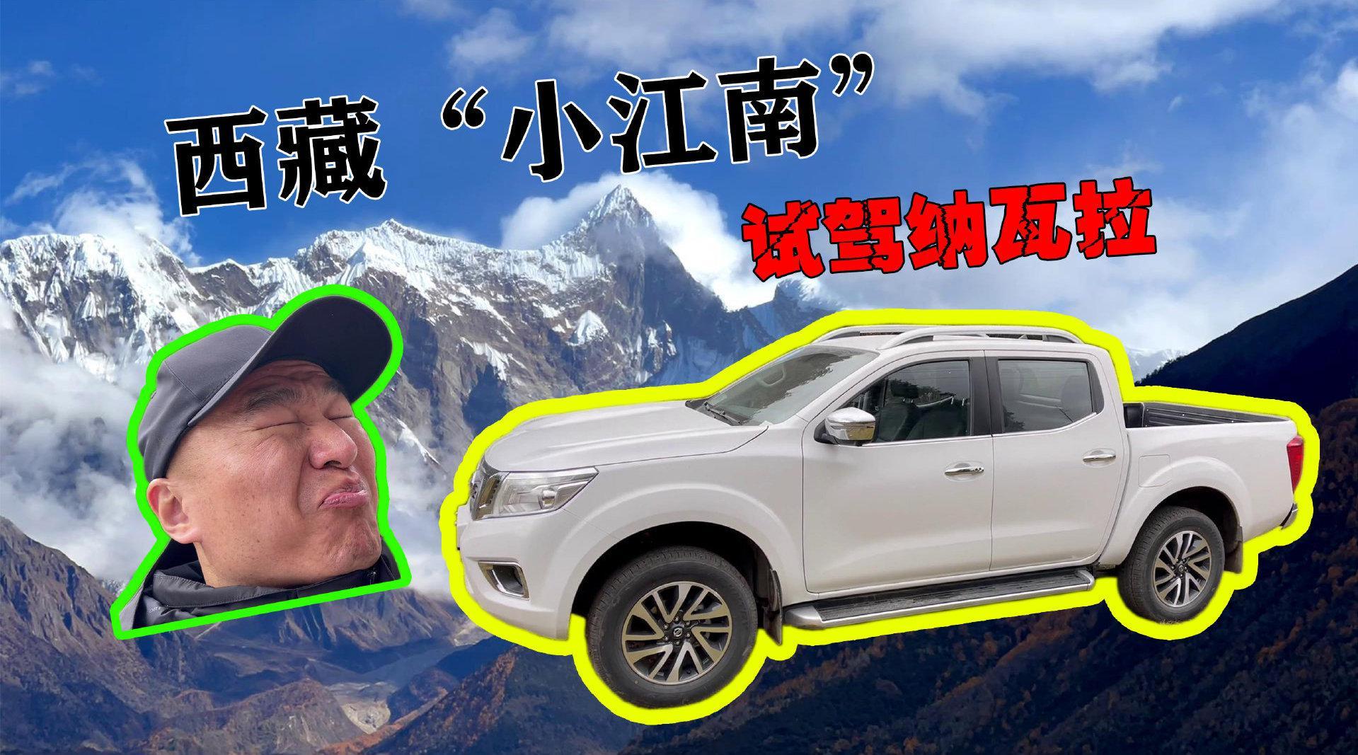 老火鸡这一趟去了西藏林芝,试驾郑州日产纳瓦拉……